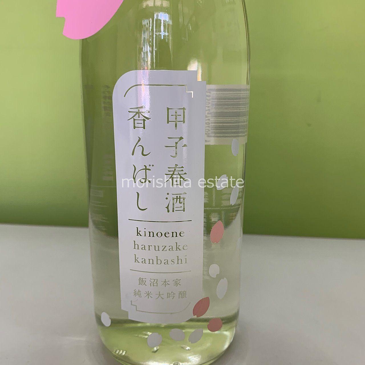 期間限定 日本酒 甲子春酒香んばし 写真