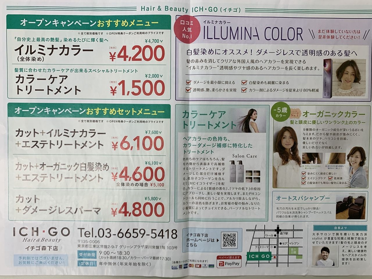 ICH・GO 森下店 美容室 キャンペーン サービス  写真