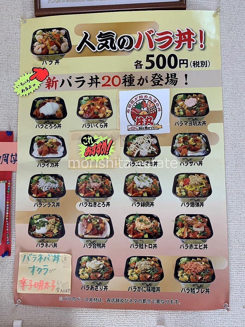 丼丸 笹舟 森下店 バラ丼 メニュー 写真