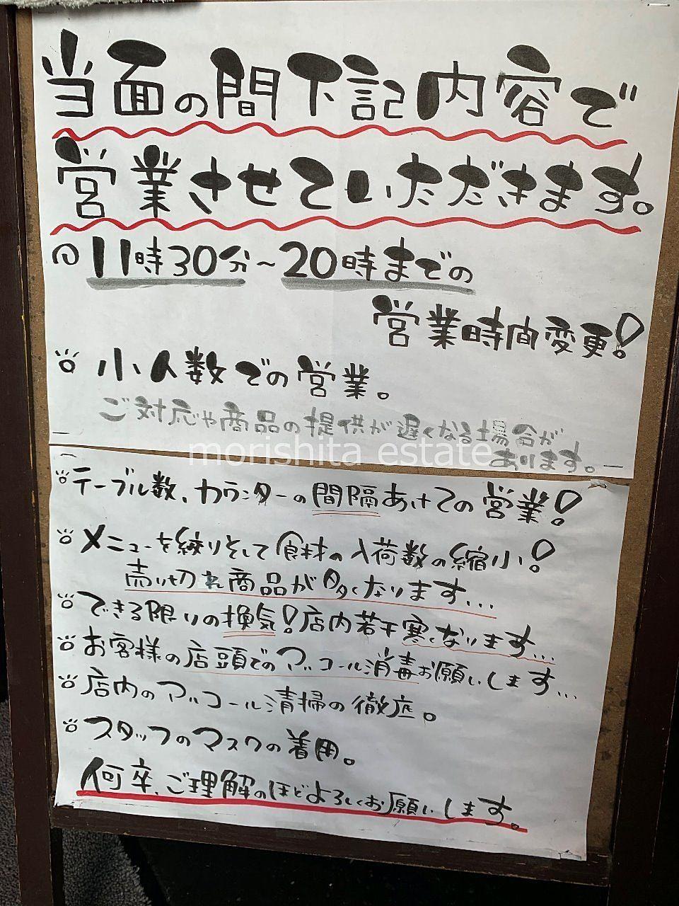 やきとり きんちゃん家 森下店 営業時間 営業体制 写真