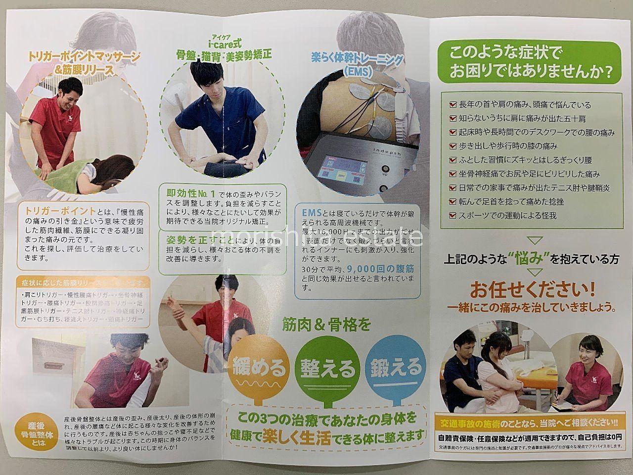 菊川 整骨院 腰痛 肩こり 新規開店 パンフレット写真