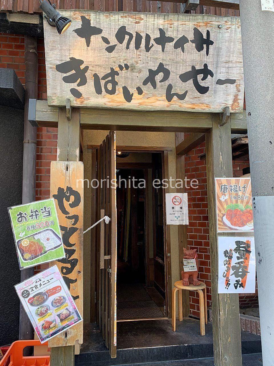 森下 沖縄料理 お弁当 ナンクルナイサ きばいやんせー 写真