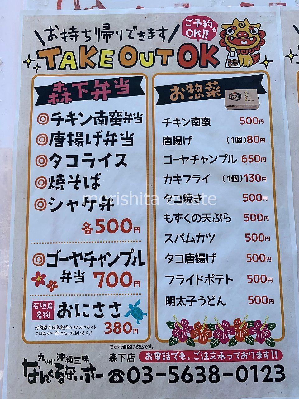 森下 沖縄料理 ナンクルナイサ きばいやんせー お弁当メニュー