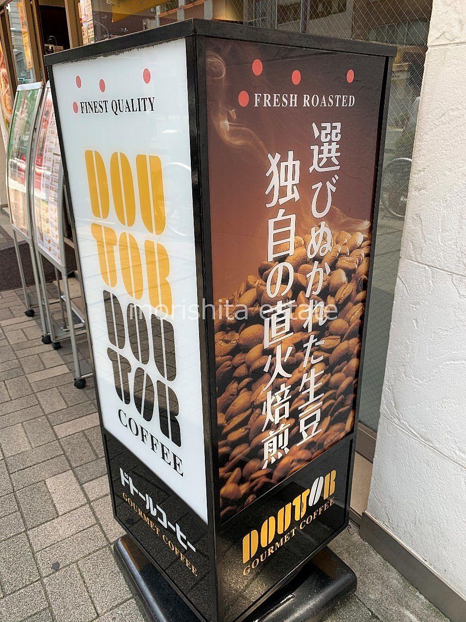 森下 喫茶店 カフェ ドトール コーヒー タピオカ 写真
