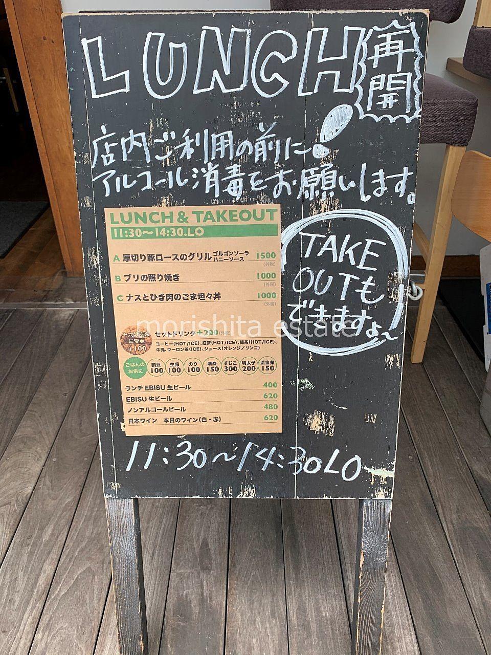 森下 定食カフェ ランチ テイクアウト メニュー 写真