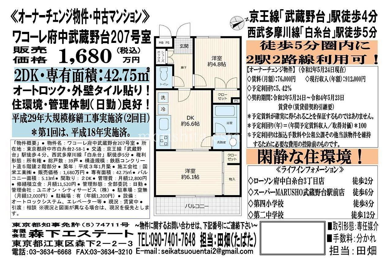 初めての収益物件購入にお勧め! お手頃価格! 管理しやすい 人気の京王線沿線