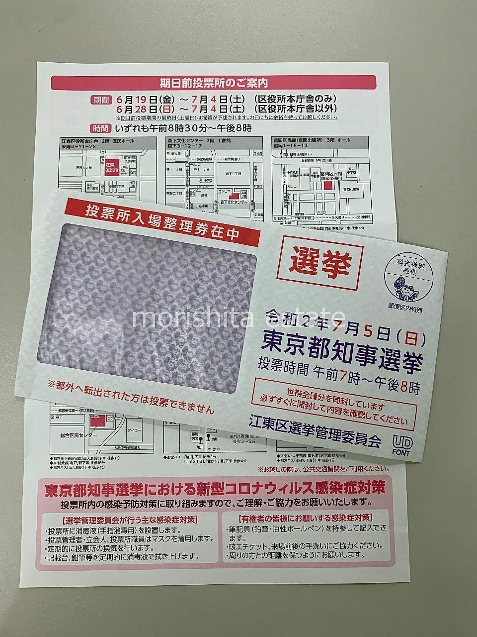 東京都知事選挙 期日前投票 江東区 写真