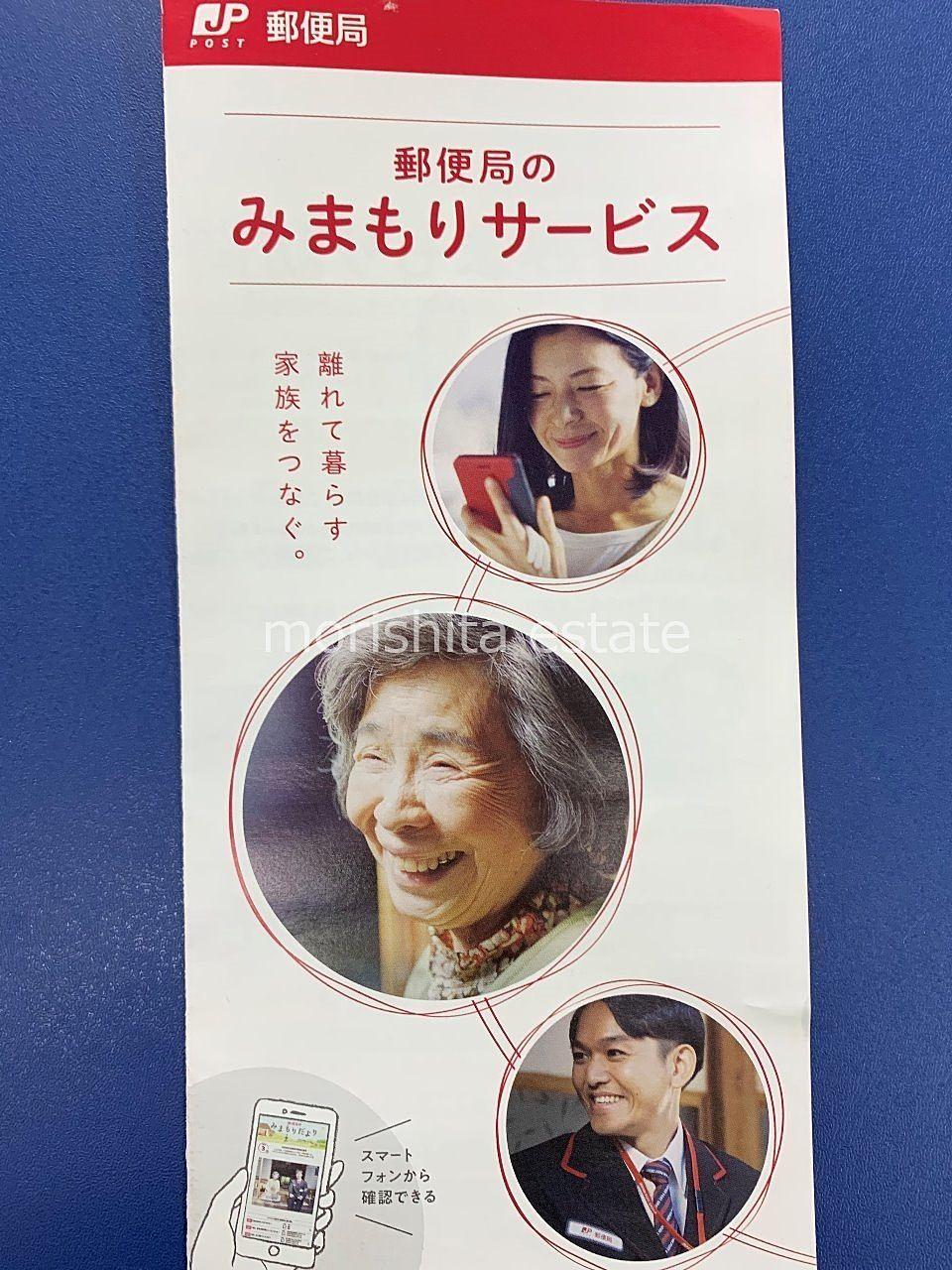郵便局 高齢者 みまもりサービス 写真