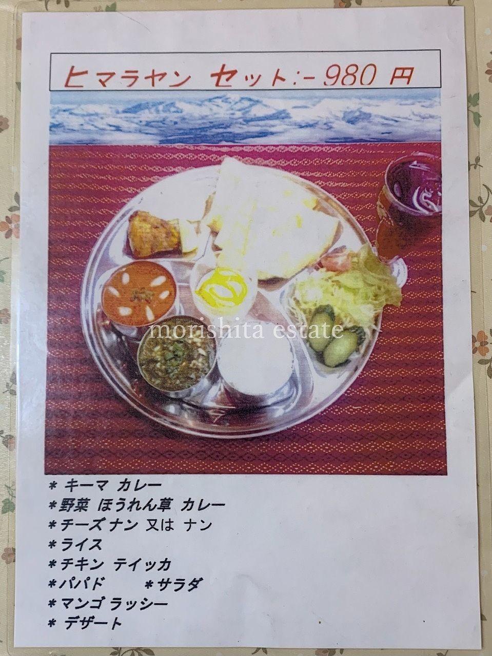 森下 カレー インド料理 ギータ ランチ テイクアウト 写真