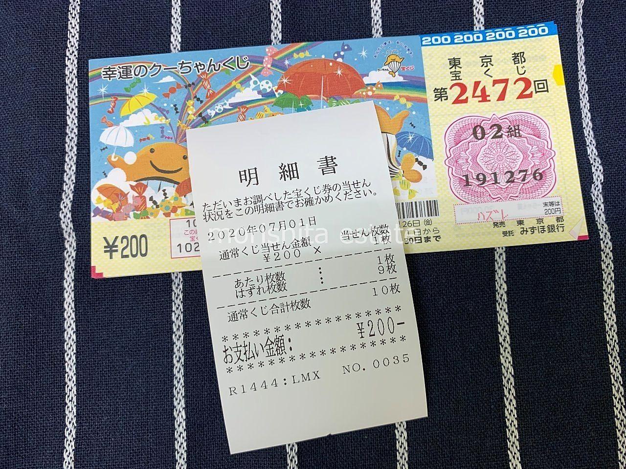 第2472回 東京都宝くじ 幸運のクーちゃんくじ 結果 写真