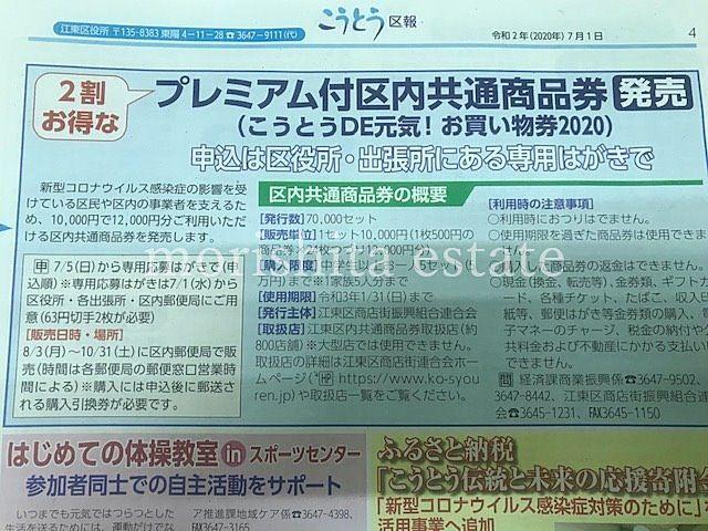 プレミアム付区内共通商品券発売開始!