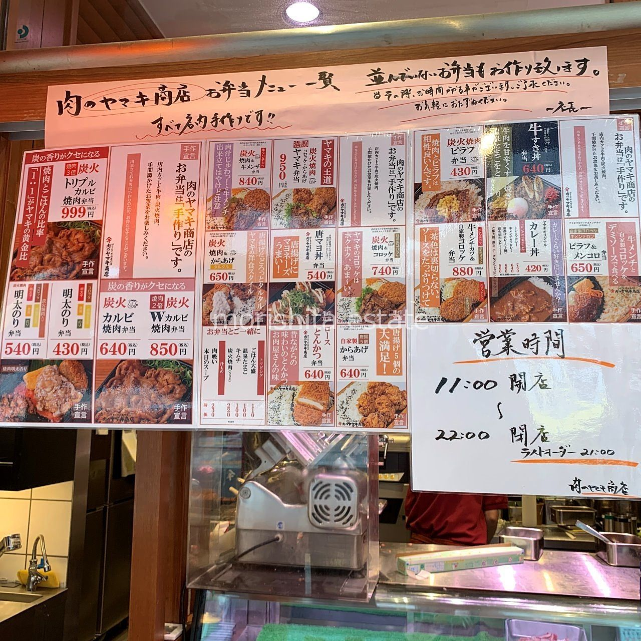 両国 牛肉専門店 焼肉 カルビ お弁当 メニュー 写真