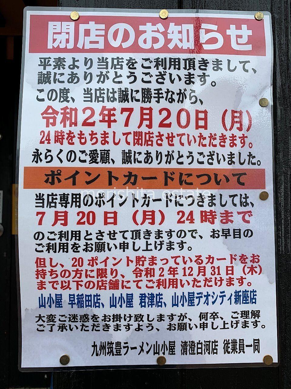 九州らーめん とんこつ 山小屋 清澄白河店 閉店 写真