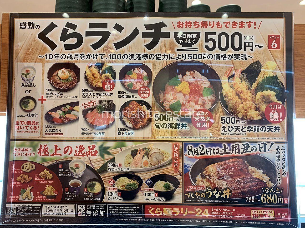 くら寿司 回転寿司 新規開店 フレスポ住吉 メニュー 写真