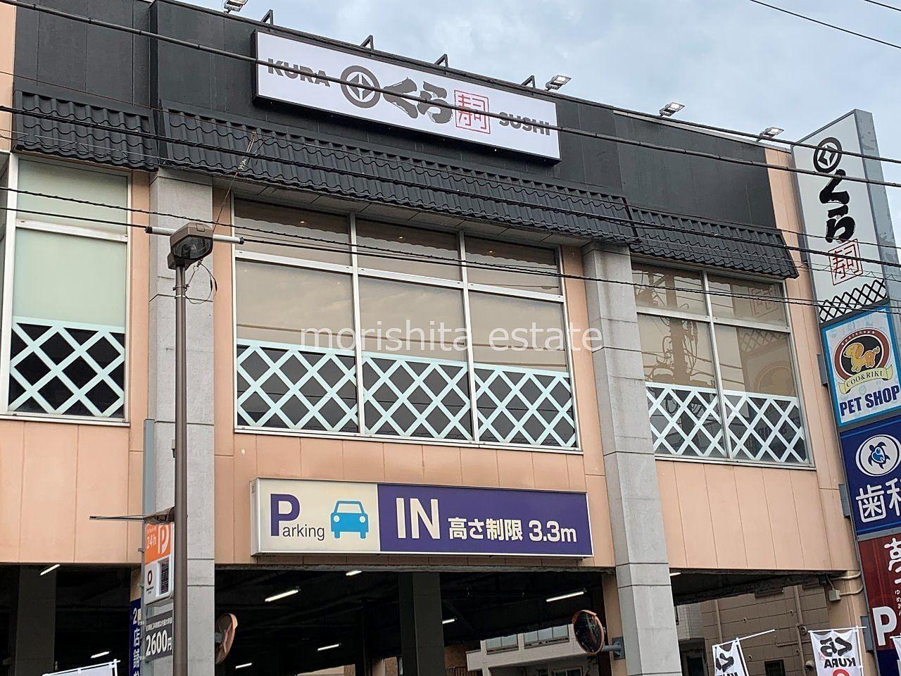 くら寿司 回転寿司 新規開店 フレスポ住吉 写真