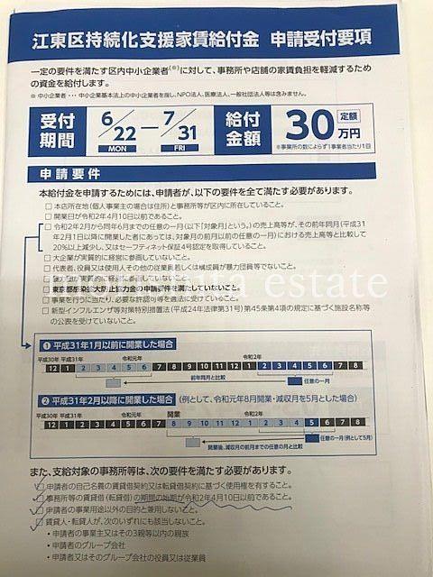 江東区持続化支援家賃給付金 期限延長のお知らせ!