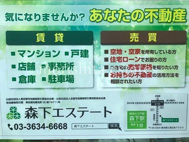 都営大江戸線森下駅看板広告