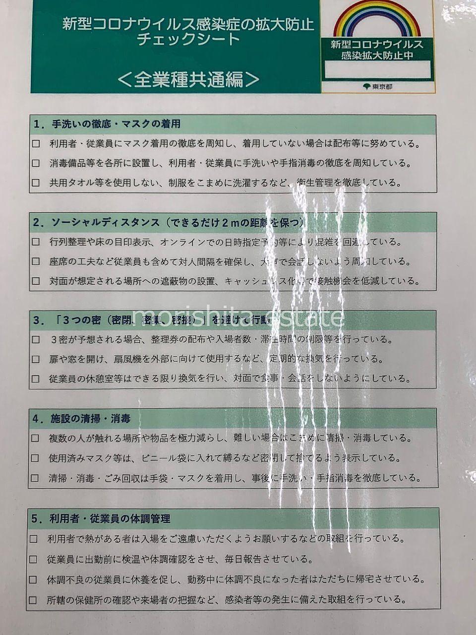 東京都 新型コロナウイルス 感染拡大防止 チェックシート 写真