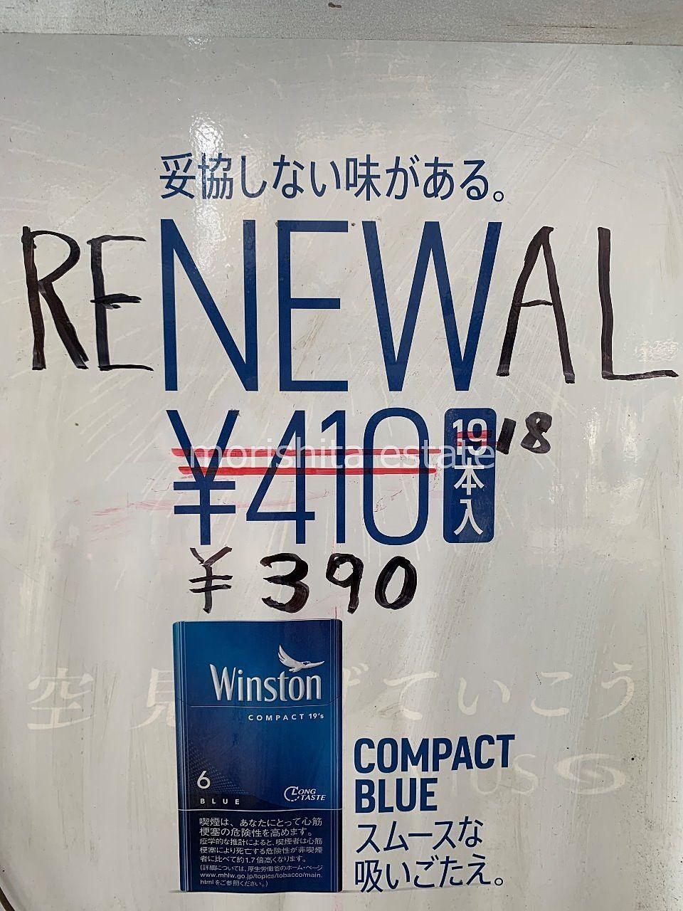 菊川 レアタバコ 販売機 リニューアル 写真