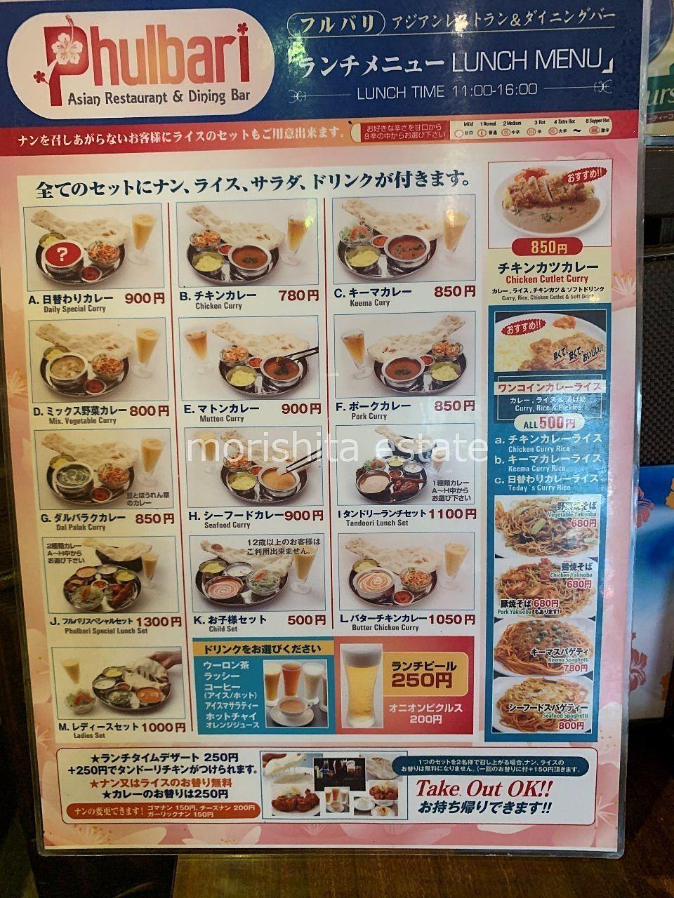 菊川 インド料理 カレー お弁当 ランチ メニュー 写真